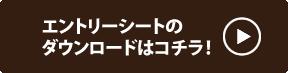 AO入試エントリーシートダウンロードはコチラ!