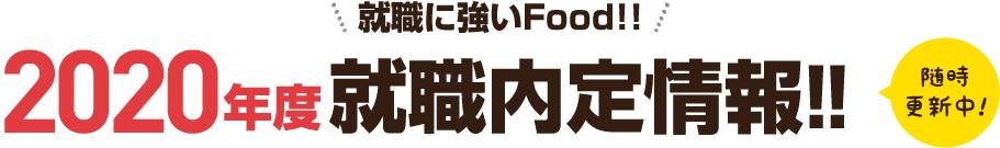 \就職に強いFood!/ 2020年度 就職内定速報!!