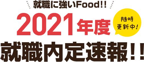 \就職に強いFood!/ 2021年度 就職内定速報!!