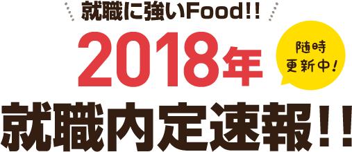 \就職に強いFood!/ 2018年 就職内定速報!! (随時更新中!)