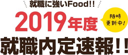 \就職に強いFood!/ 2019年度 就職内定速報!!