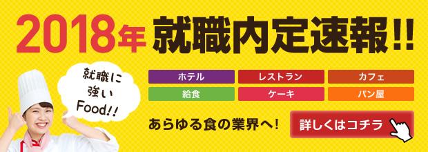 2018年就職内定速報!!