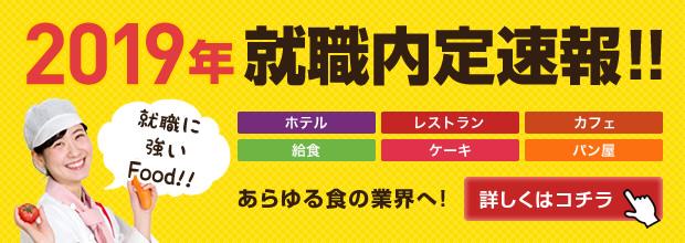 2019年就職内定速報!!