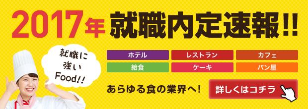 2017年就職内定速報!!