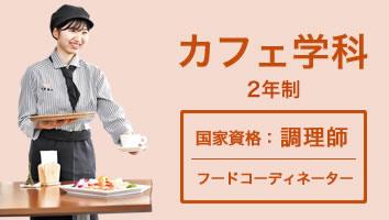 カフェ学科 2年生/男女40名 【国家資格:調理師・フードコーディネーター】
