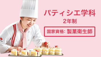 パティシエ学科 2年生/男女40名 【国家資格:製菓衛生師】