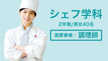 シェフ学科 2年生/男女40名 【国家資格:調理師】