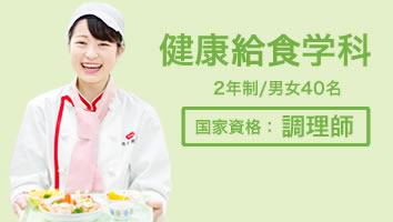 健康給食学科 2年生/男女40名 【国家資格:調理師】