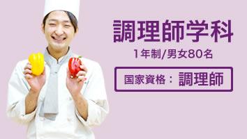 調理師学科 1年生/男女80名 【国家資格:調理師】
