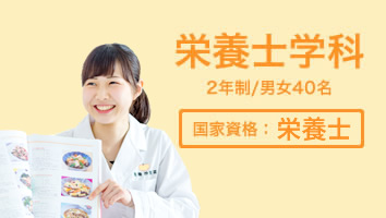 栄養士学科 2年生/男女40名 【国家資格:栄養師】