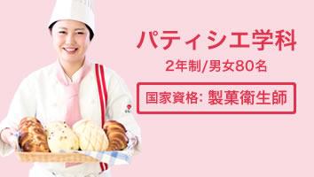 パティシエ学科 2年生/男女80名 【国家資格:製菓衛生師】