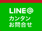 LINE@カンタンお問い合わせ