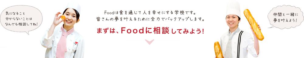 まずは、Foodに相談してみよう!
