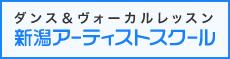新潟アーティストスクール