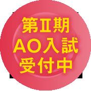 第2期AO入試受付中