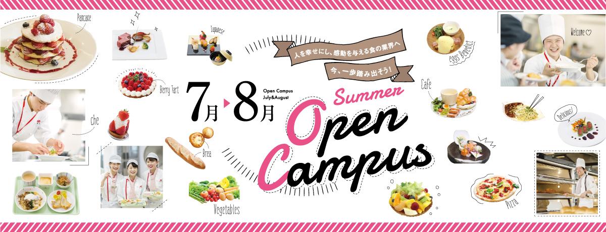 おいしい未来を見つけよう!オープンキャンパス