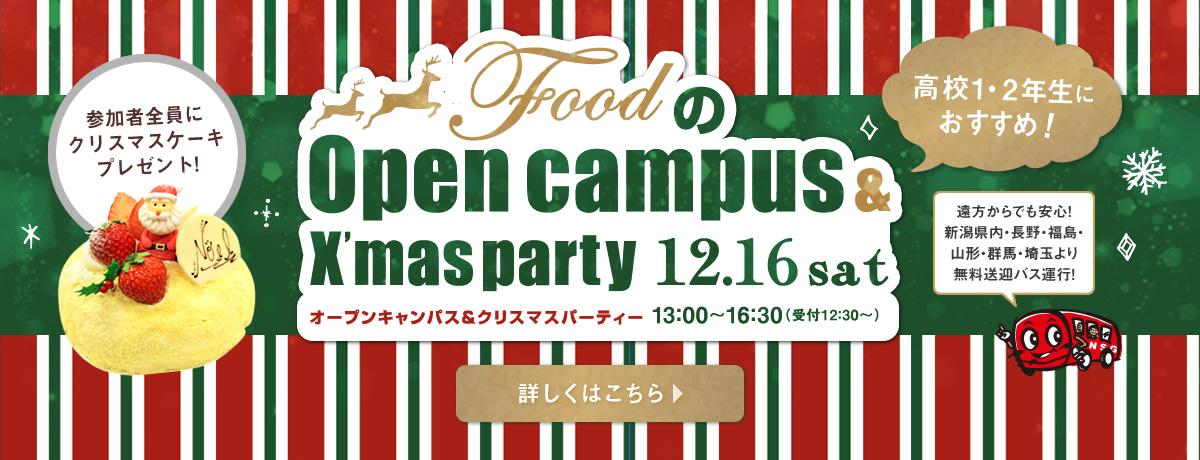オープンキャンパス&クリスマスパーティ