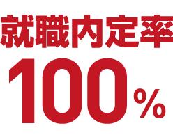 就職内定率 100%