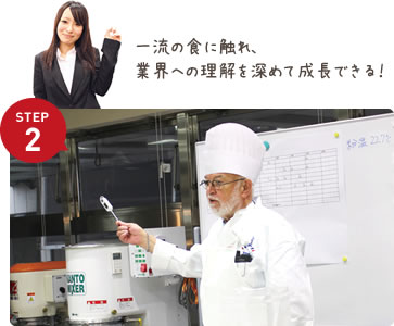STEP2 一流の食に触れ、業界への理解を深めて成長できる!