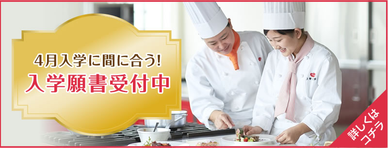 9/15より入学願書受付開催
