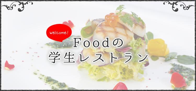 Foodの学生レストラン