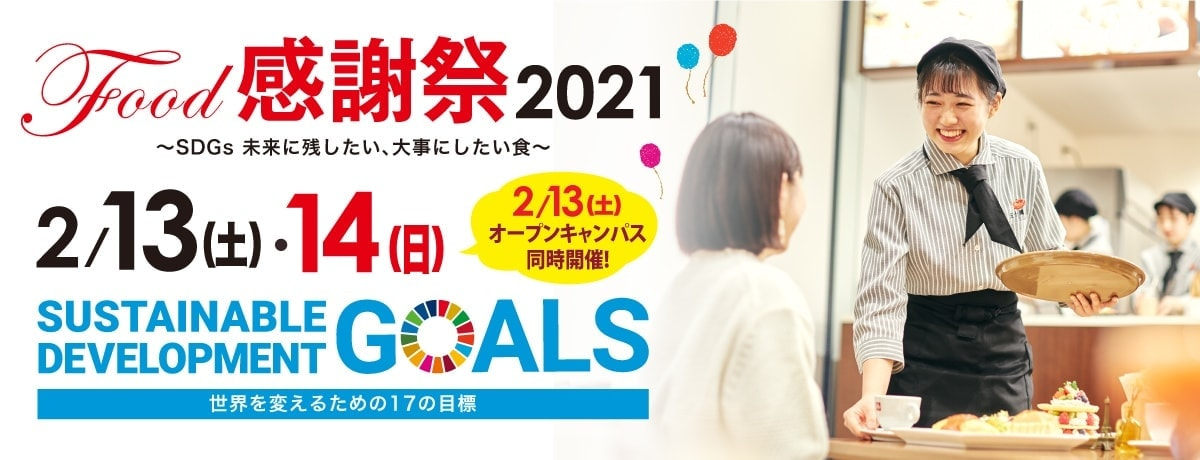 2021年学園祭