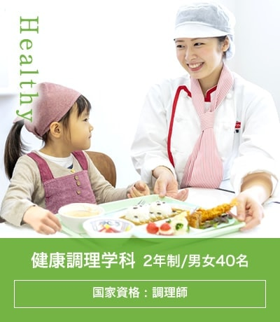 健康調理学科