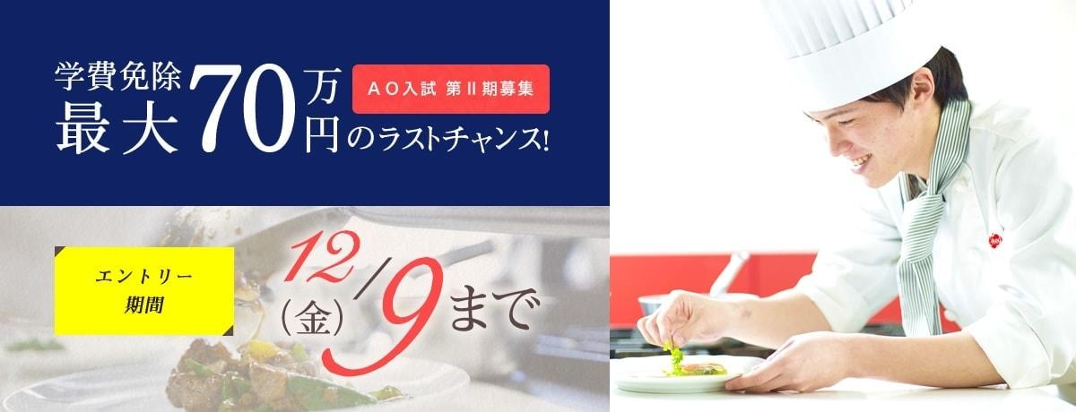 君の未来は。AO入試 第Ⅱ期募集受付開始 エントリー期間10/5(水)~12/9(金)