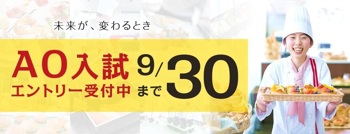 AO入試エントリー6/1(水)受付中