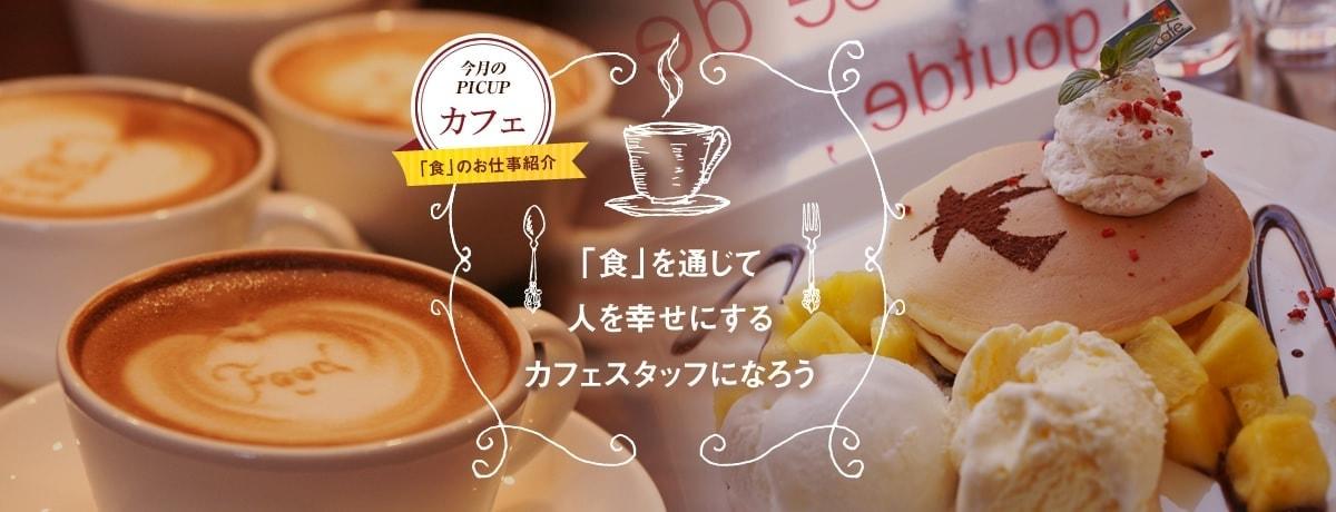 「食」を通じて人を幸せにするカフェスタッフになろう