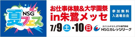 NSG夏フェス お仕事体験&大学園祭 in朱鷺メッセ