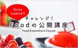 チャレンジ!Foodの公開講座