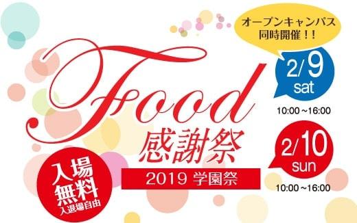 Food感謝祭 2018学園祭