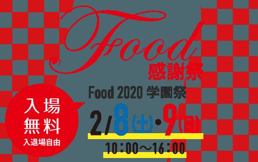 Food感謝祭2020