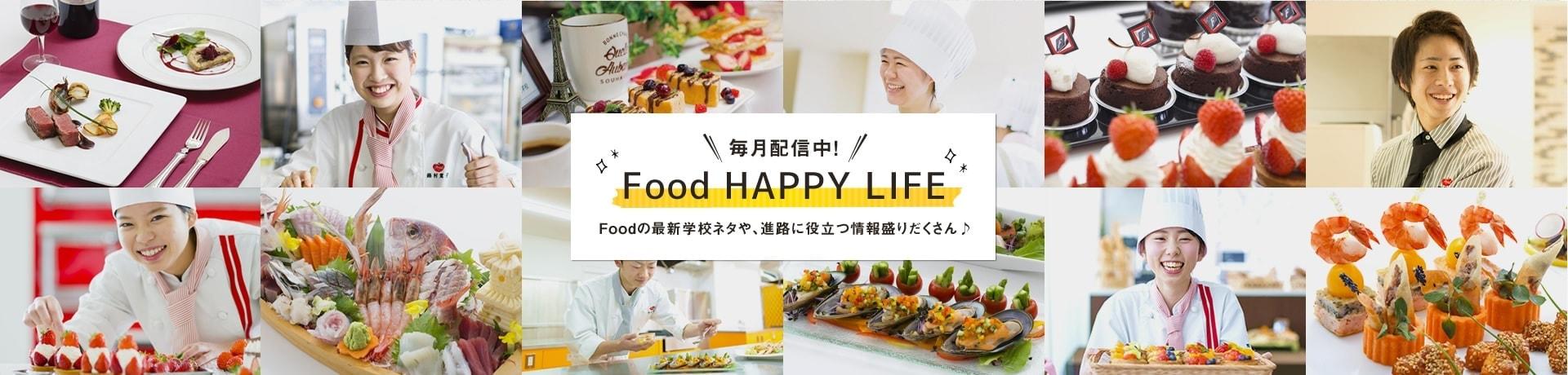 月刊WEBマガジン Food HAPPY LIFE