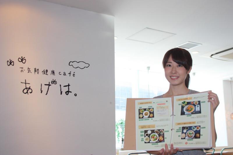 健康調理学科2年 加藤 静さん(開志学園高校出身)  健康カフェあげは。大宮店 にてカフェスタッフとしてインターンシップ!