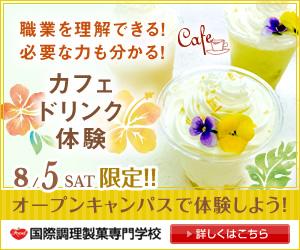 cafe_0805OC_300x250