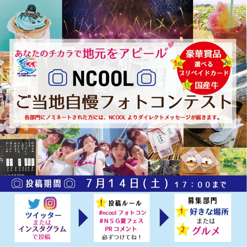 ②【ncool】フォトコンリッチコンテンツ