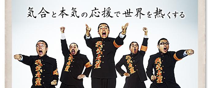 我武者羅應援團(http://www.gamushara-oendan.net/profileより)