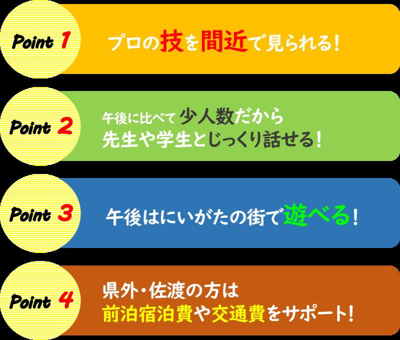 AMコースの4つのポイント
