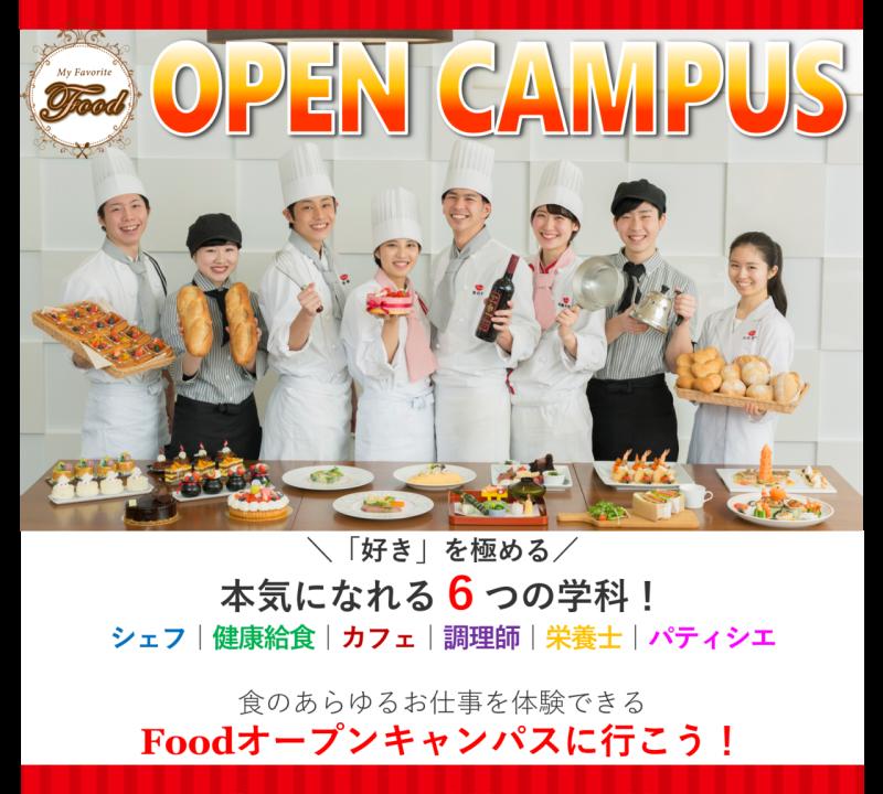 Food 学校メイン4