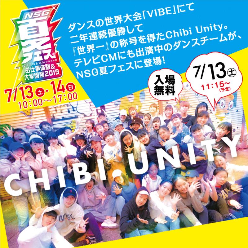 20190615NSG夏フェスChibiUnity-LINEバナー-OL