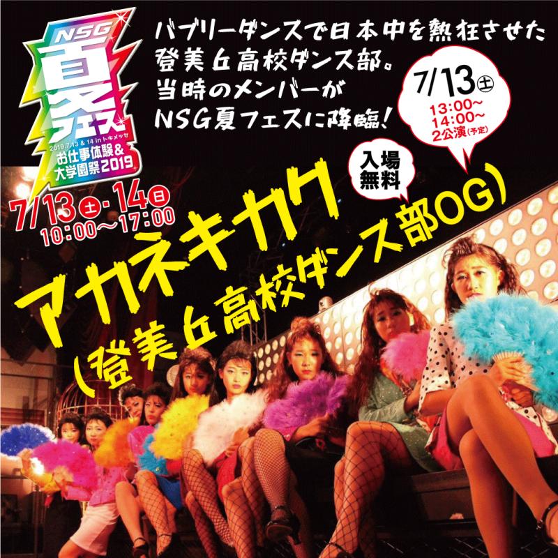 20190615NSG夏フェス登美丘高校ダンスOG-LINEバナー-OL2