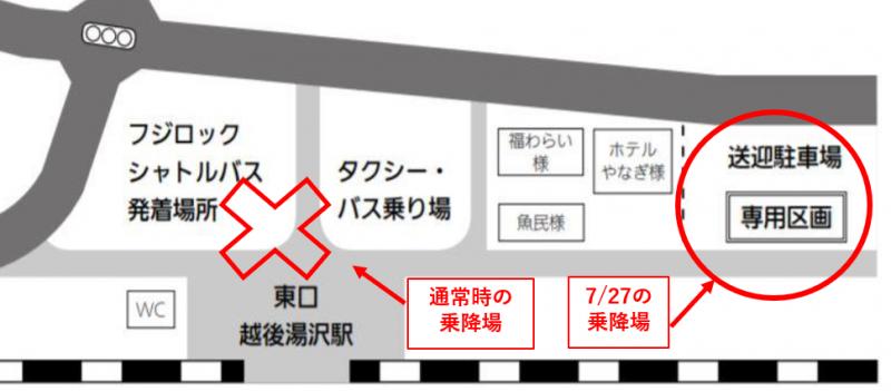 7.27越後湯沢