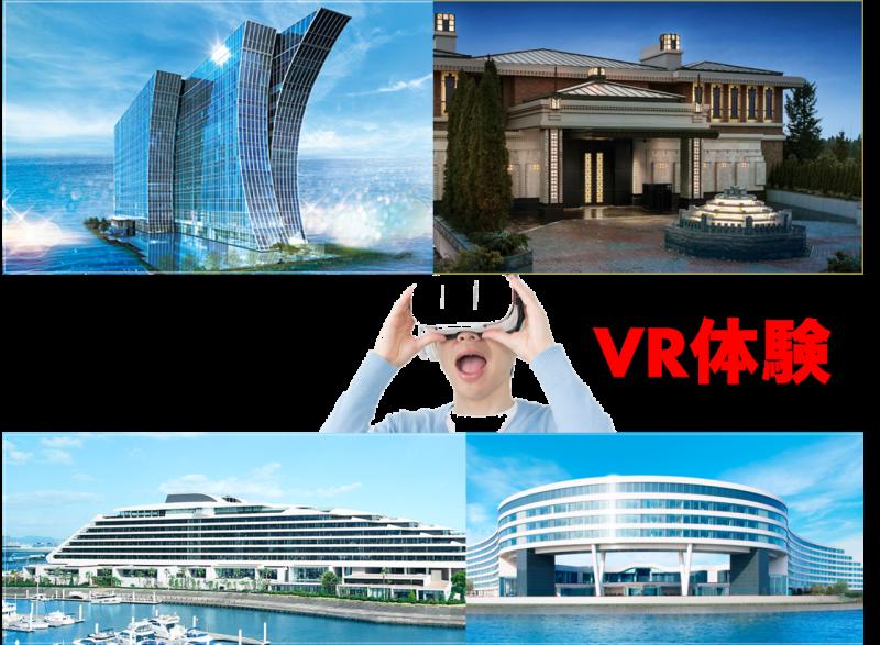 リゾートホテルVR体験