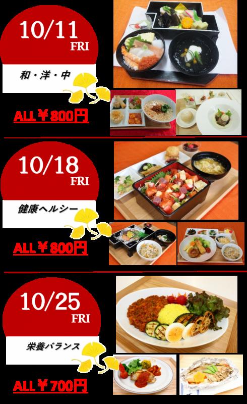 学生レストラン1011-1025