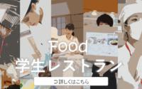 学生レストラン★