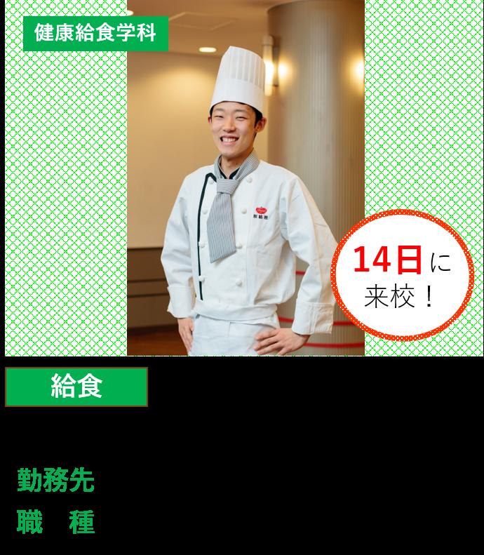 健康給食卒業生_坂詰さん