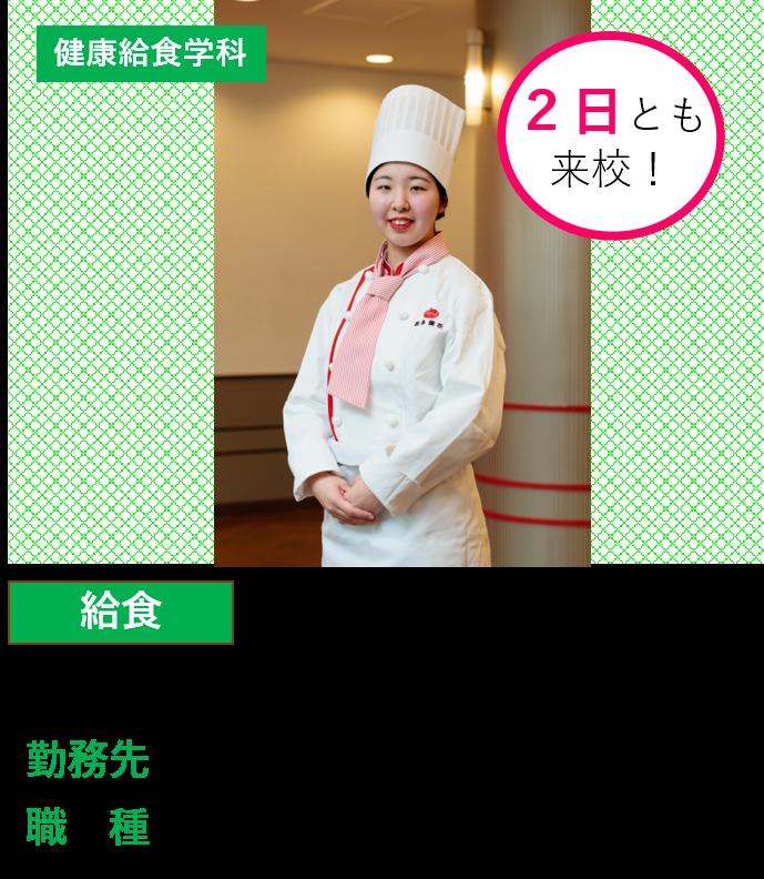 健康給食卒業生_倉島さん