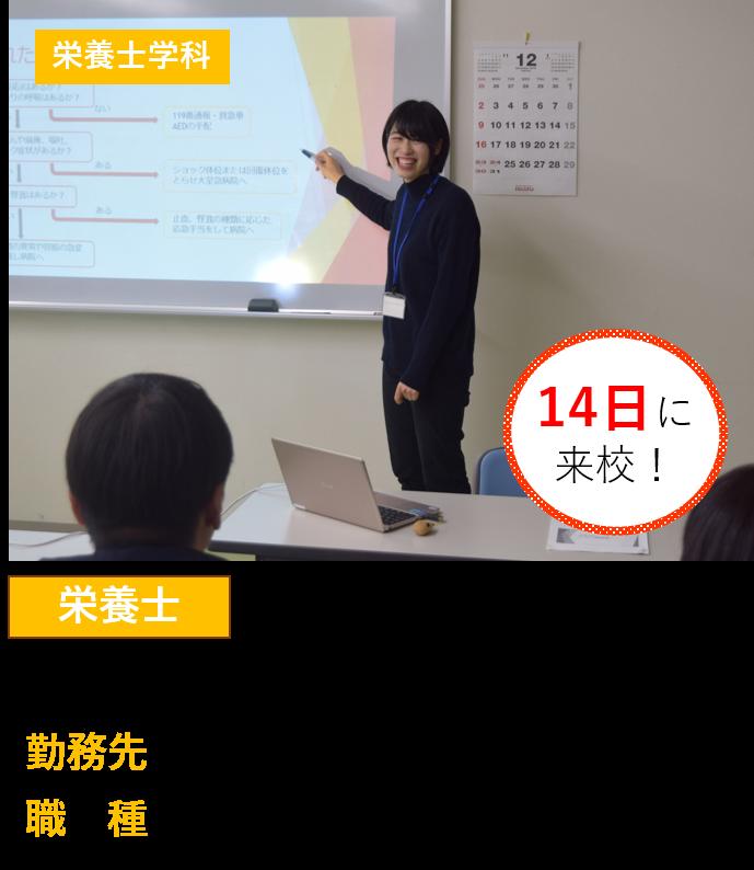 栄養士卒業生_片野さん